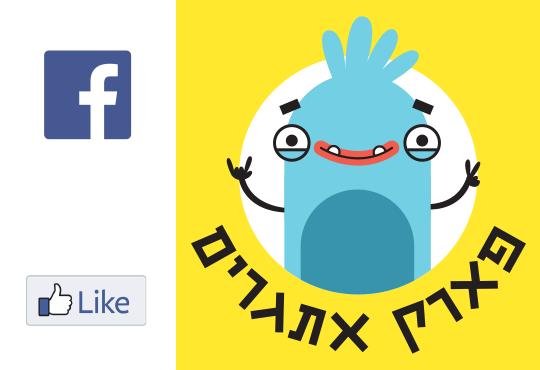 לחץ למעבר לעמוד הפייסבוק של פארק אתגרים